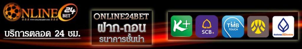 ธนาคาร-Online24bet