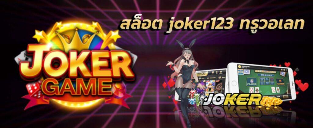 slot-joker123-wallet