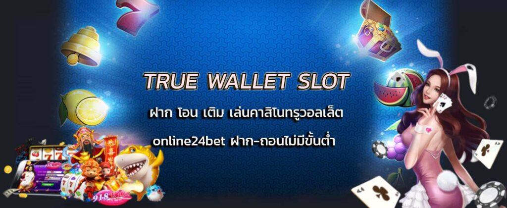 true-wallet-slot