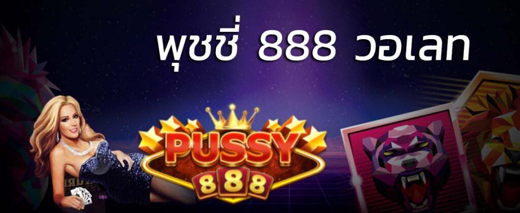พุชชี่ 888 วอเลท