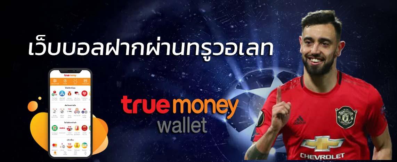 แทงบอล true wallet