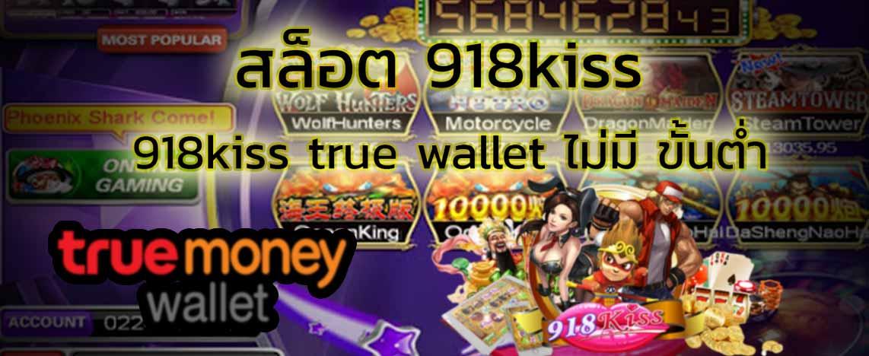918kiss-true-wallet-ไม่มี-ขั้นต่ำ