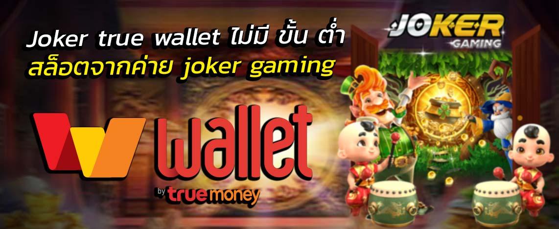 Joker true wallet ไม่มี ขั้น ต่ํา