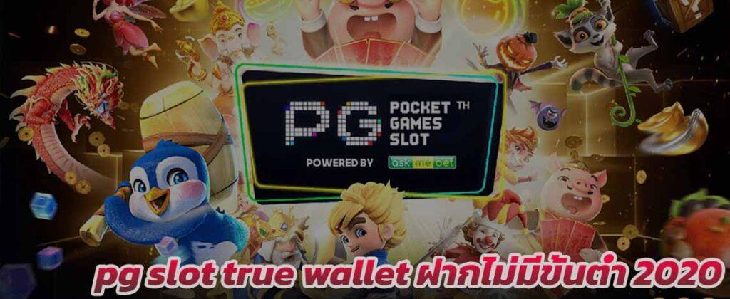 pg slot true wallet ฝากไม่มีขั้นต่ำ 2020