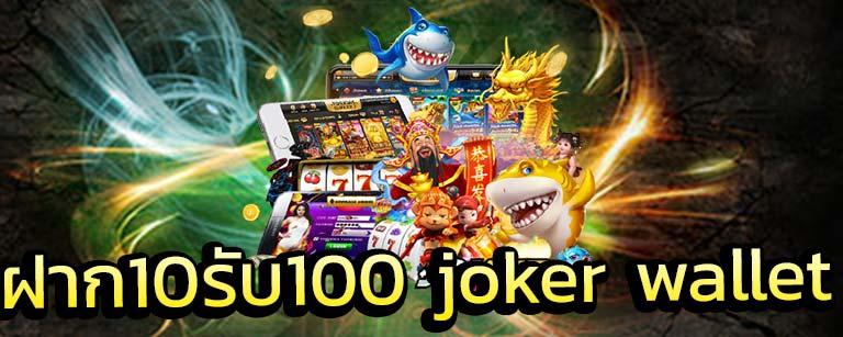 ฝาก10รับ100 joker wallet