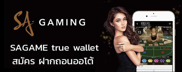 SAGAME true wallet