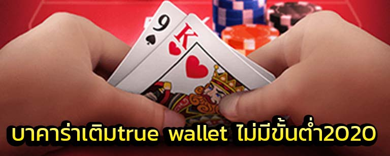 บาคาร่าเติมtrue wallet ไม่มีขั้นต่ํา2020