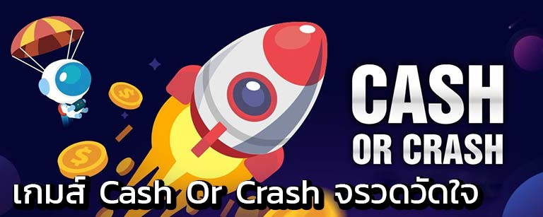 เกมส์ Cash Or Crash จรวดวัดใจ