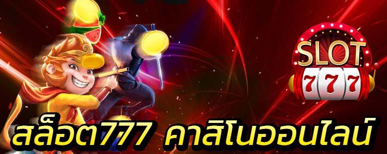 สล็อต777 คาสิโนออนไลน์