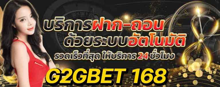 G2GBET 168